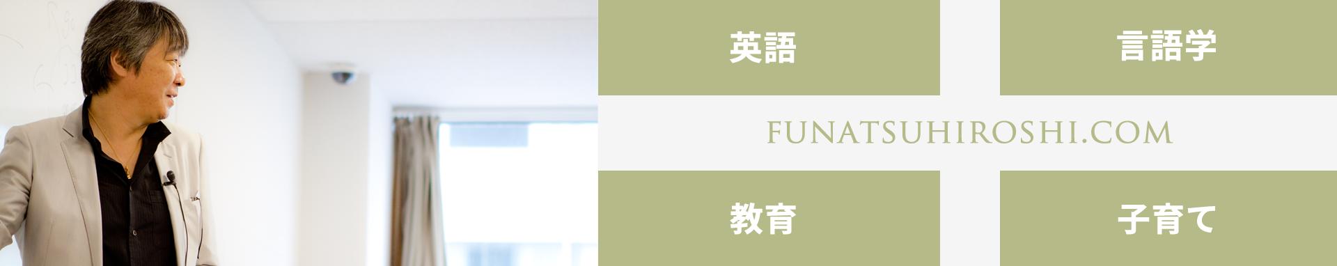 船津洋.com